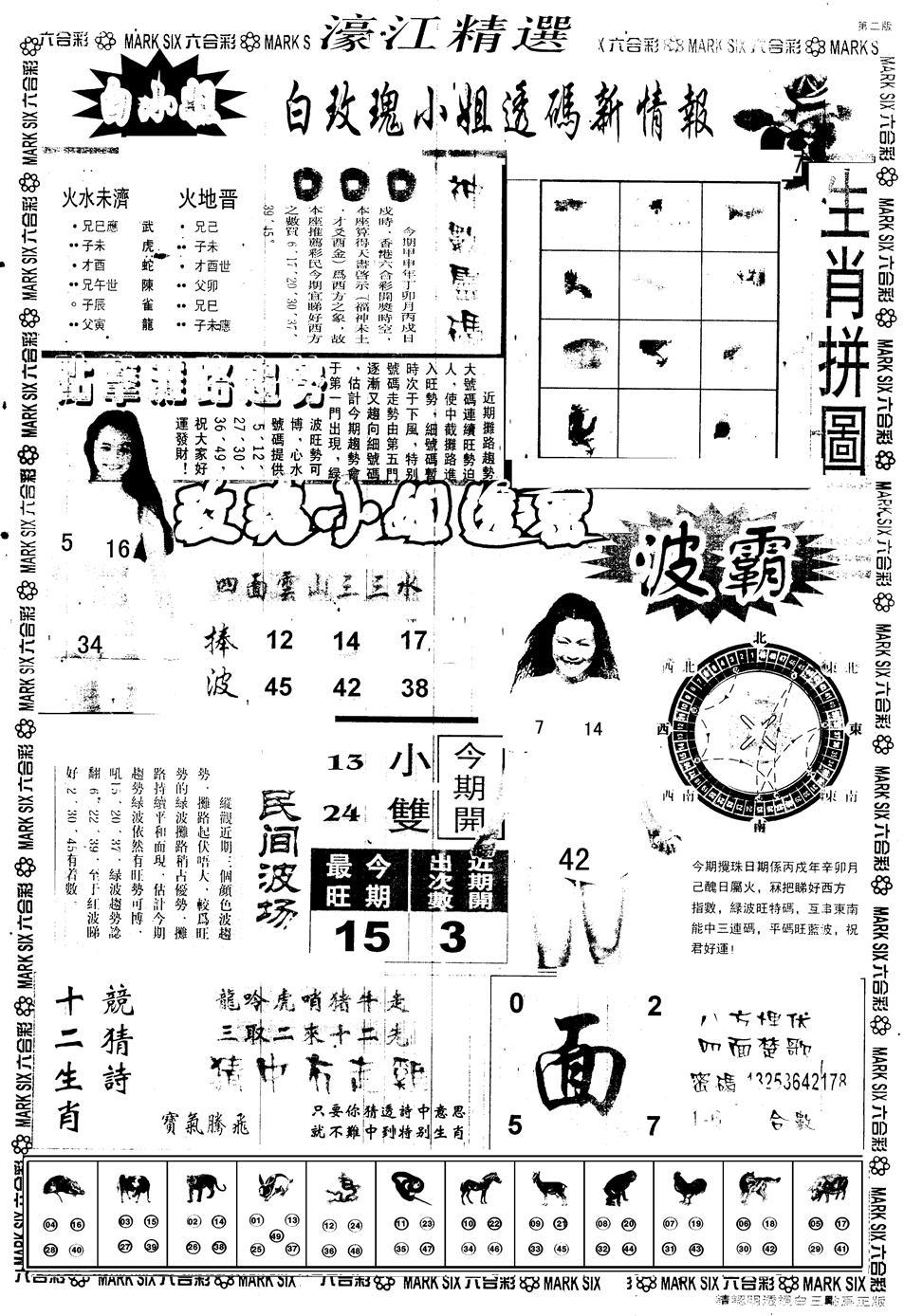 080期另版濠江精选B(黑白)