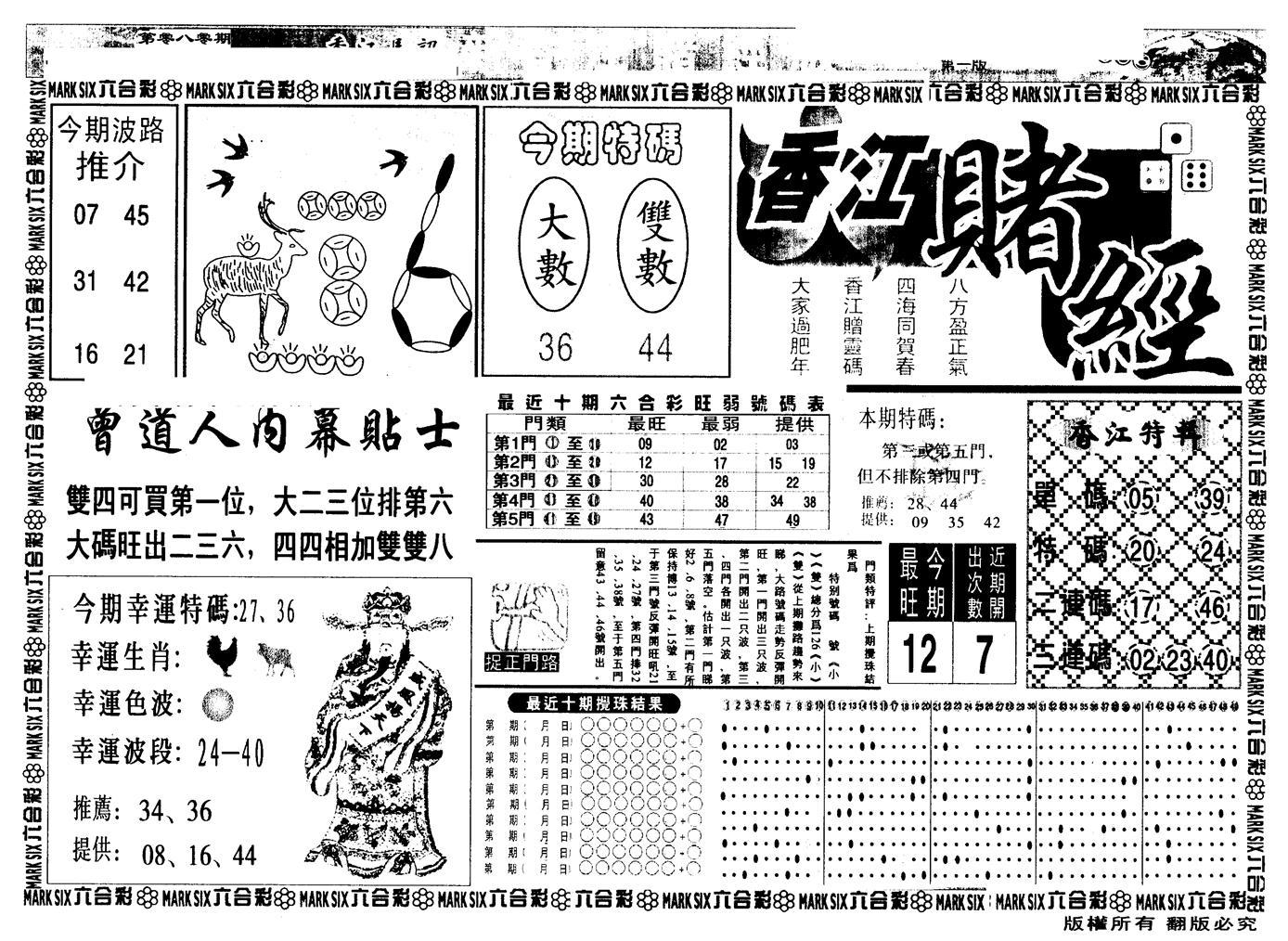 080期另版香江赌经A(黑白)