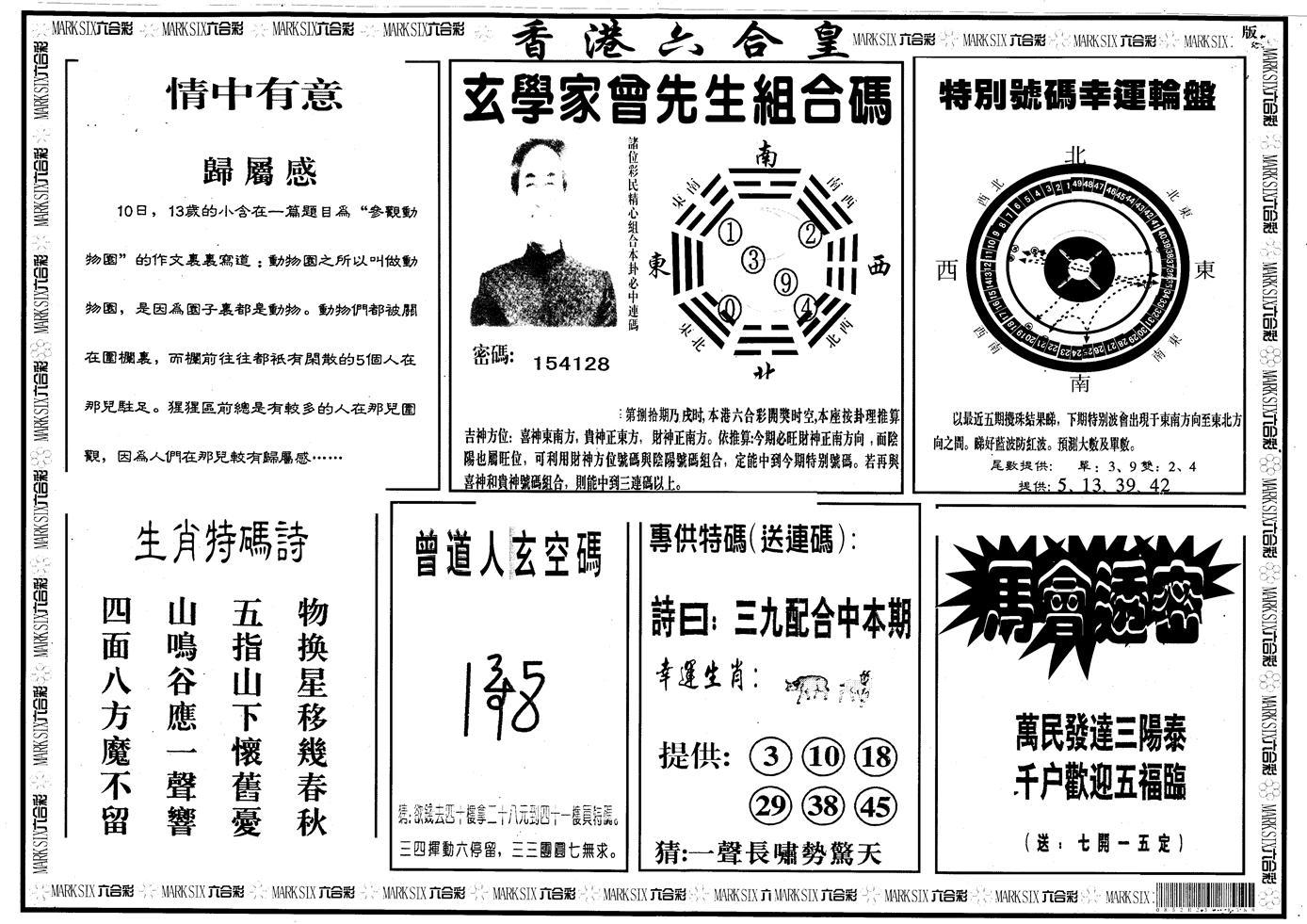 080期另版香港六合皇B(黑白)