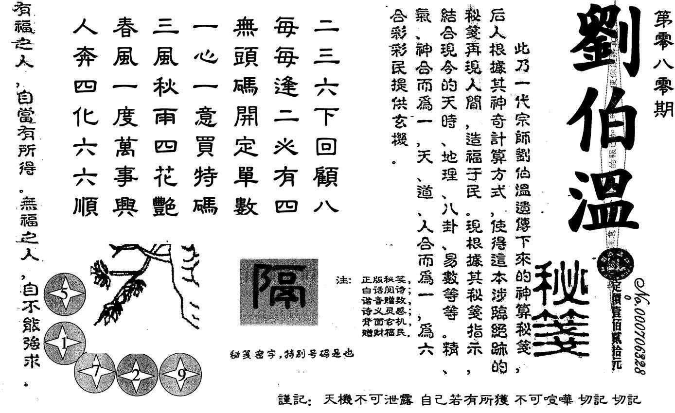 080期刘伯温(黑白)