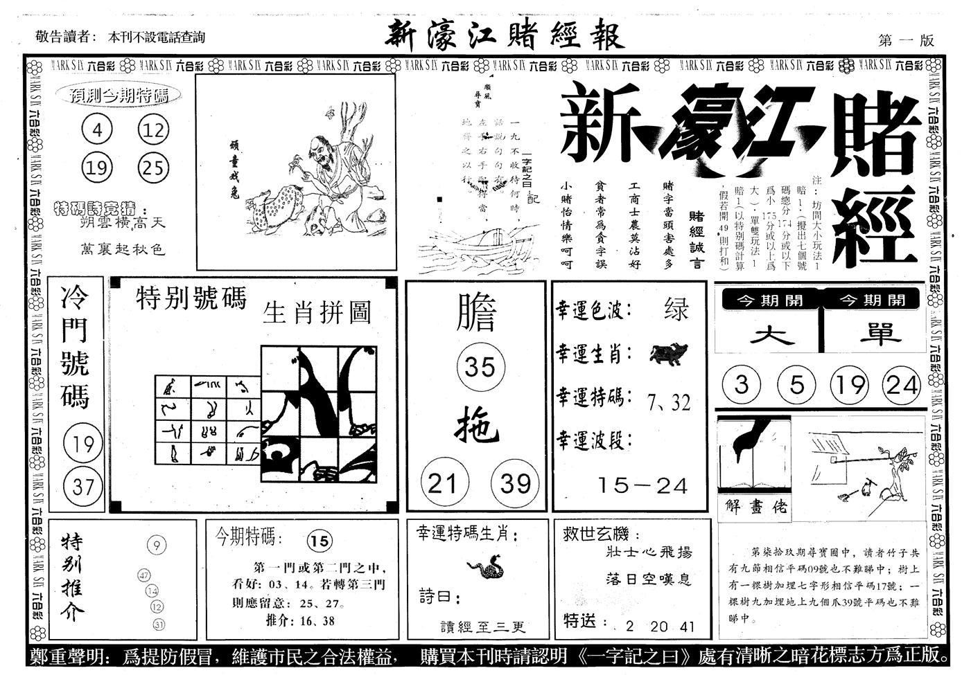 080期另版新濠江赌经A(黑白)