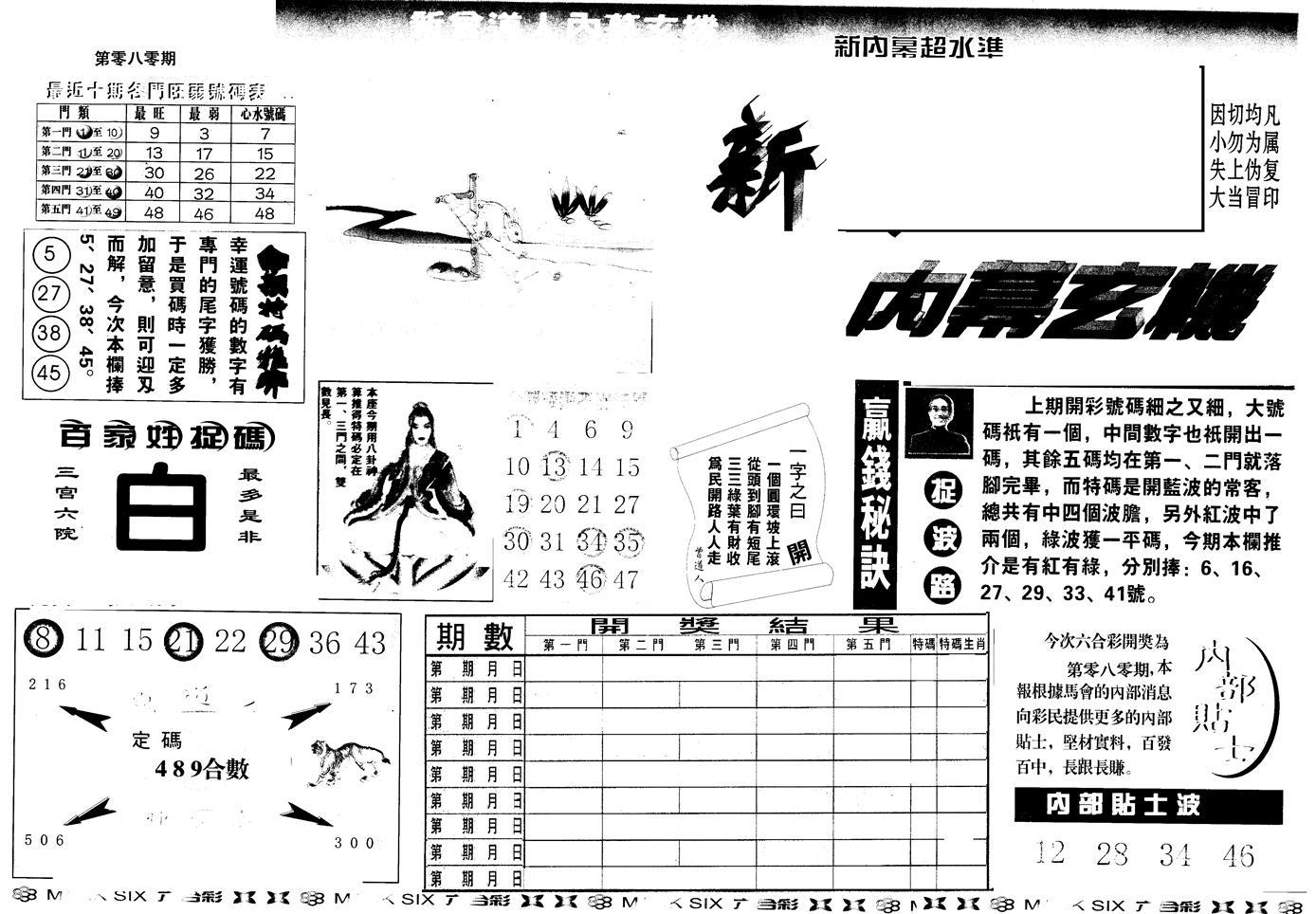 080期另版新内幕A(黑白)
