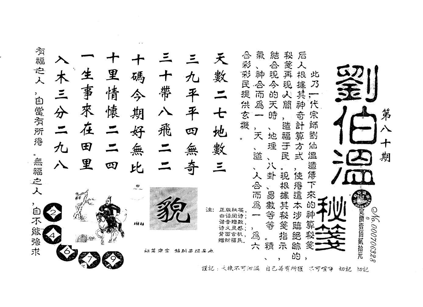 080期老版刘伯温(黑白)