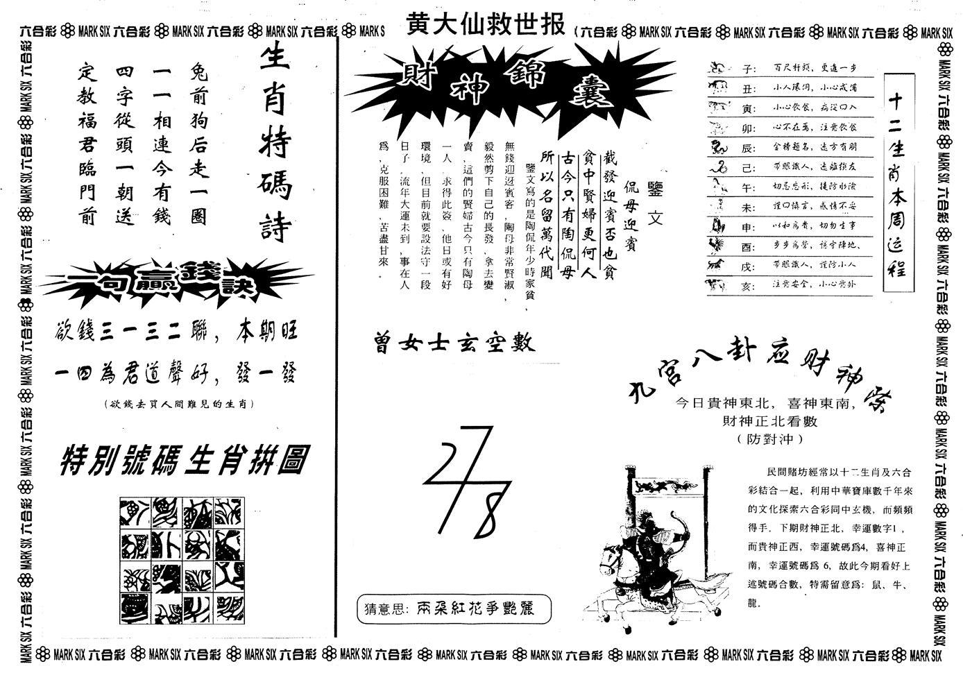 080期另版黄大仙救世B(黑白)
