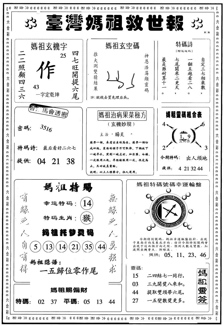 080期另版台湾妈祖灵码B(黑白)