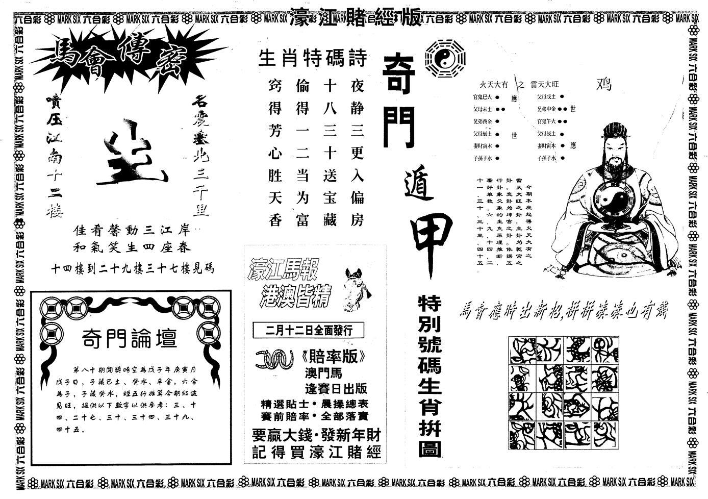 080期另版濠江赌经B(黑白)