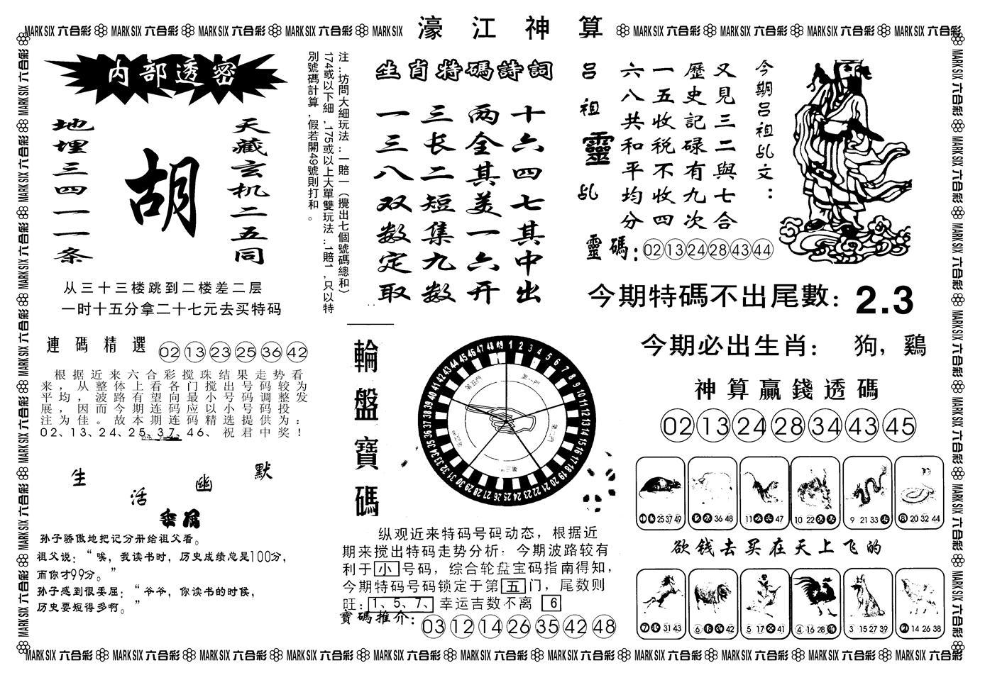 080期另版濠江神算B(黑白)