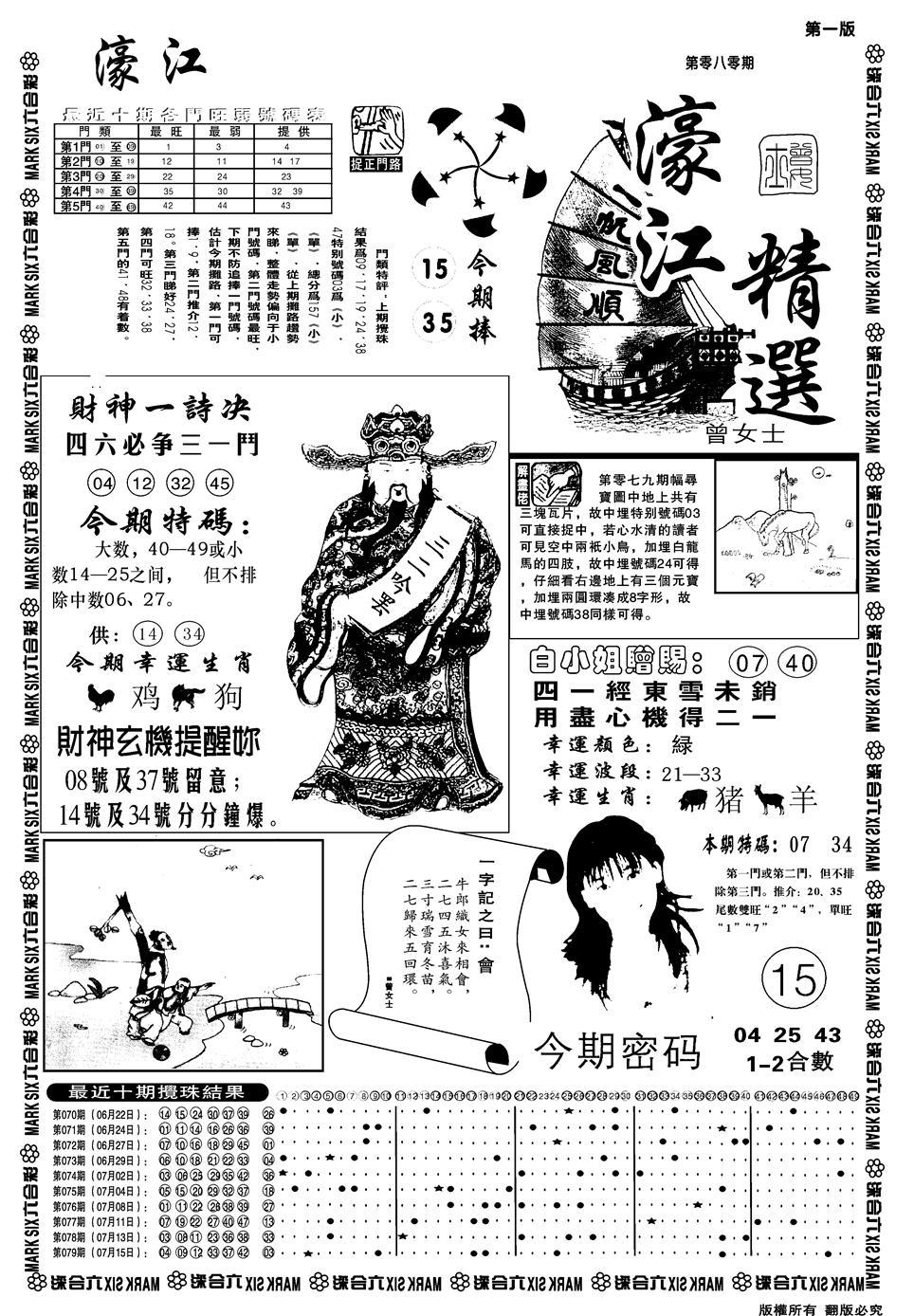 080期另濠江精选A(黑白)