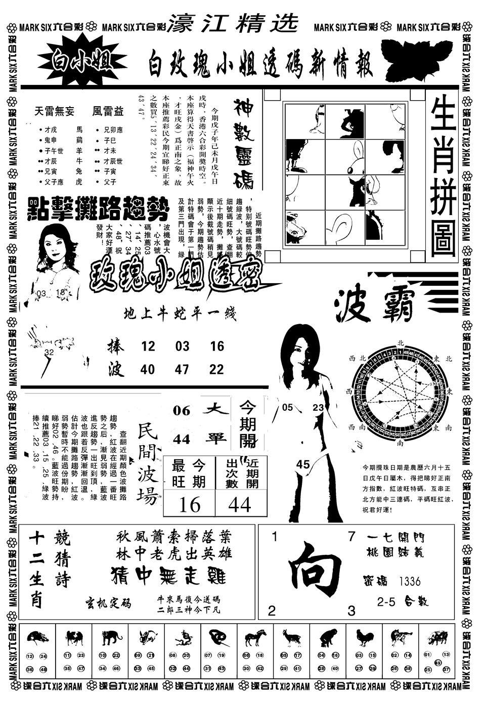 080期另濠江精选B(黑白)
