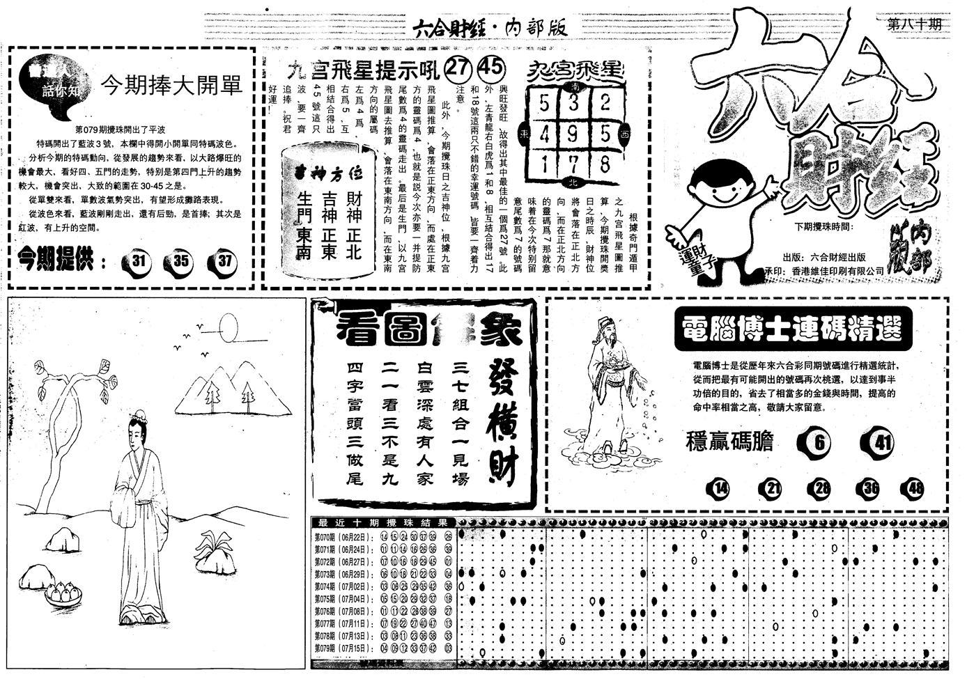 080期另版中财经A(黑白)