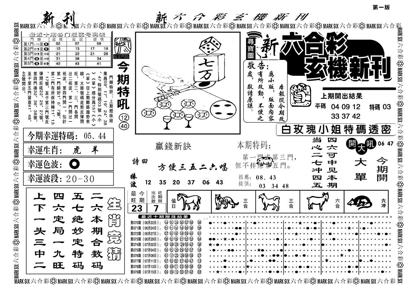 080期另版玄机新刊A(黑白)