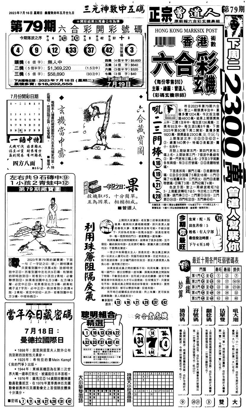 080期新报跑狗1(黑白)