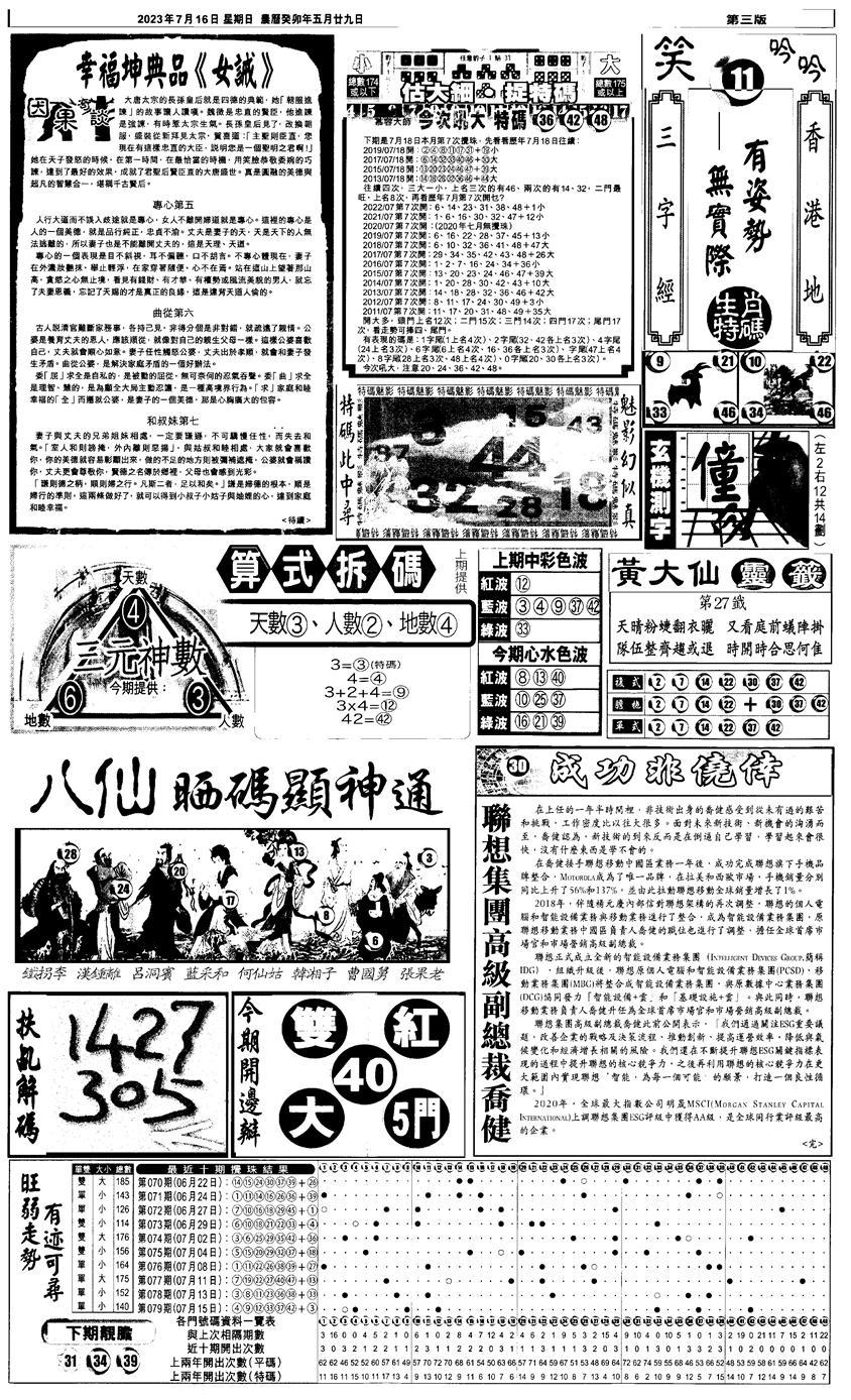 080期新报跑狗3(黑白)