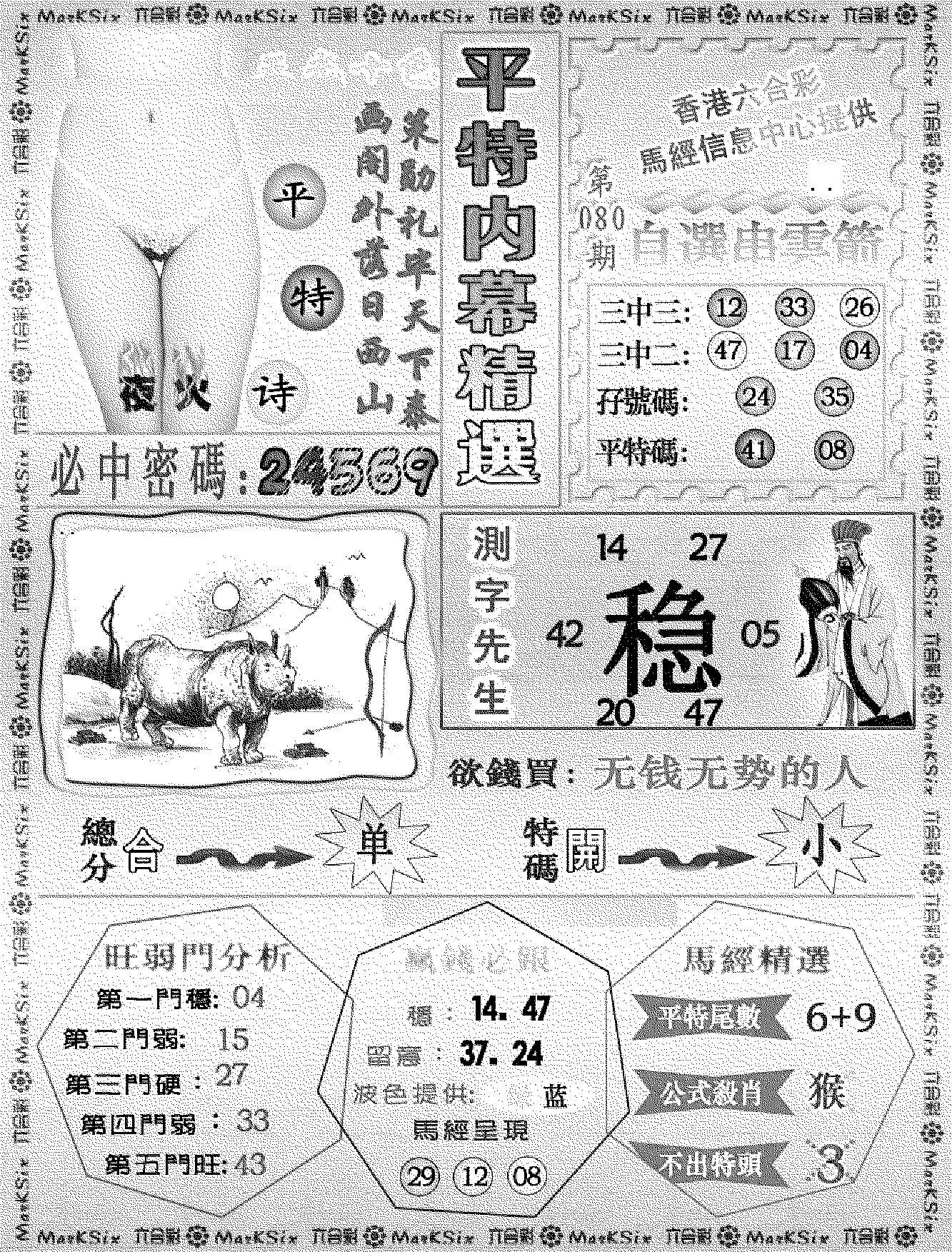 080期平特内幕精选(黑白)