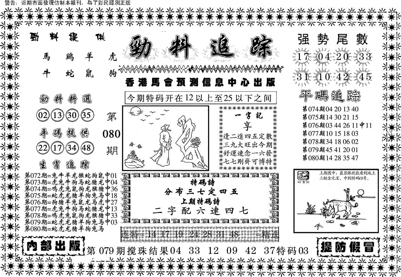 080期劲料追踪(黑白)