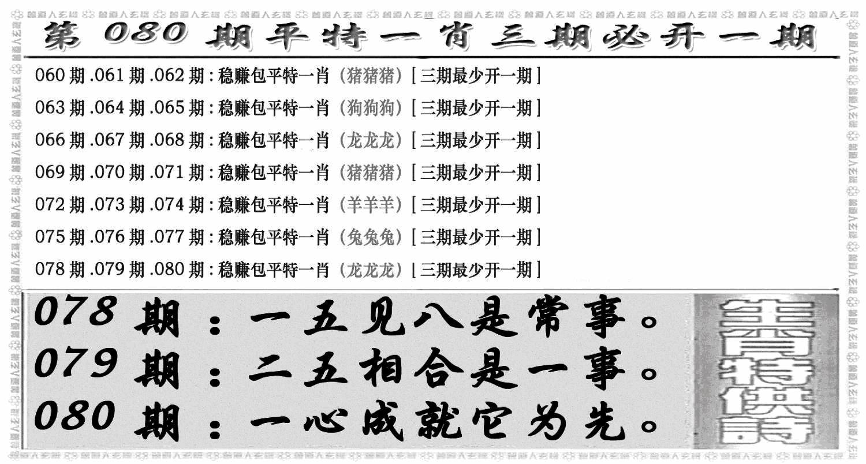 080期玄机特码(黑白)