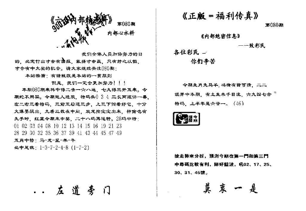 080期独家正版福利传真A(黑白)
