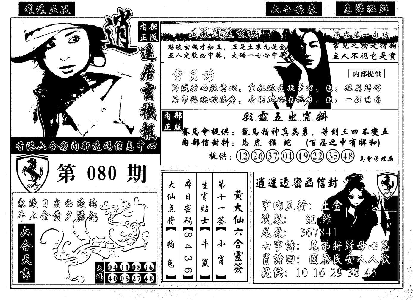 080期九龙玄机报(黑白)