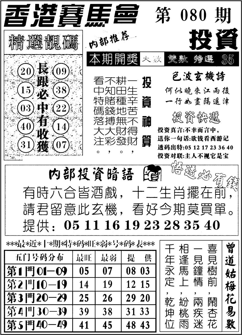 080期九龙投资(黑白)