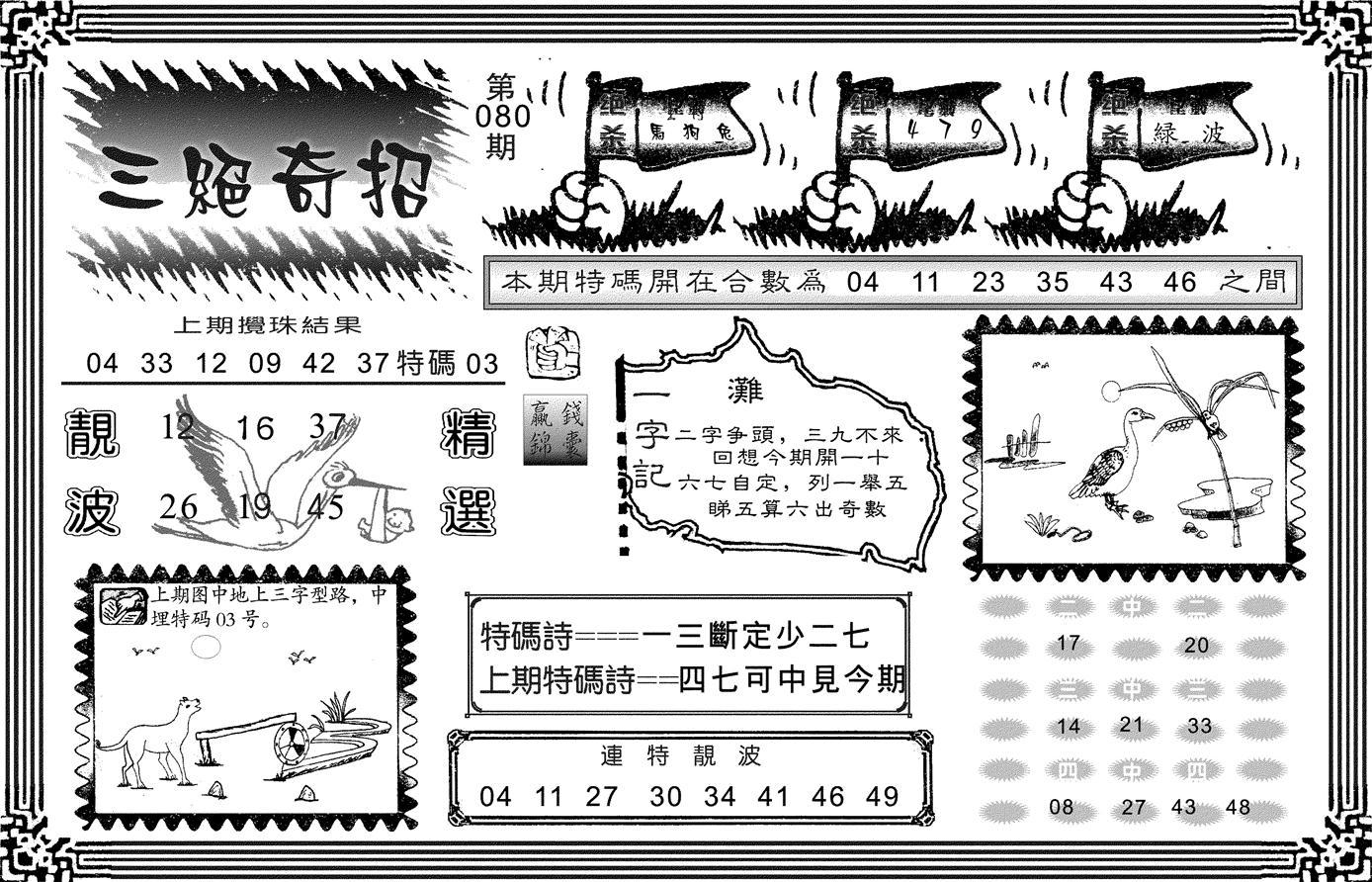 080期三绝奇招(黑白)