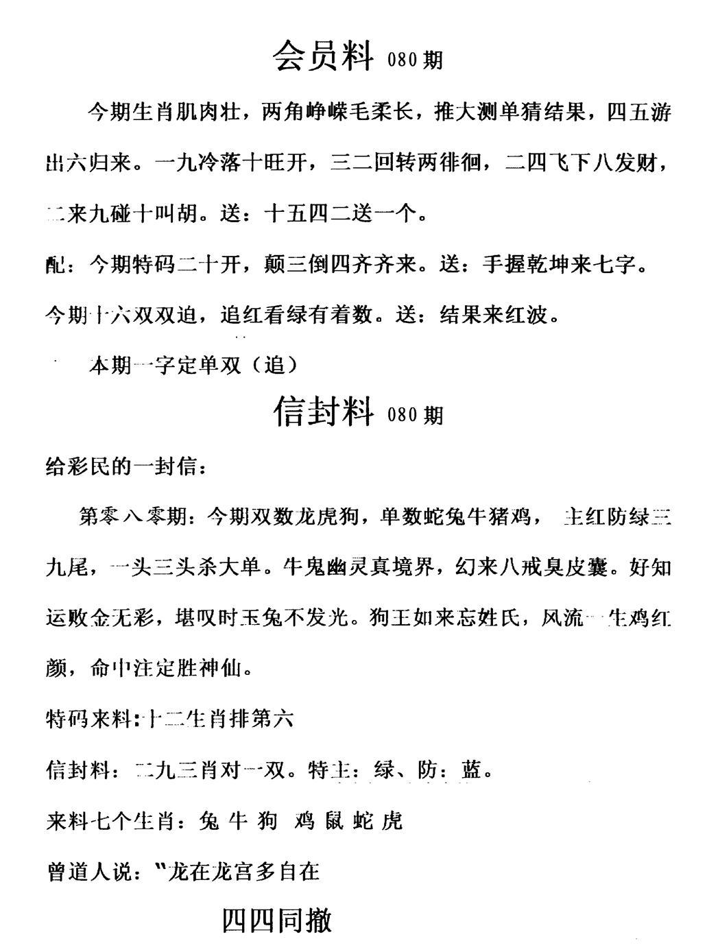 080期彩民信封料(早图)(黑白)