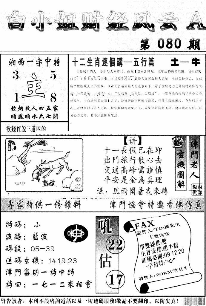 080期白小姐财经风云A(黑白)