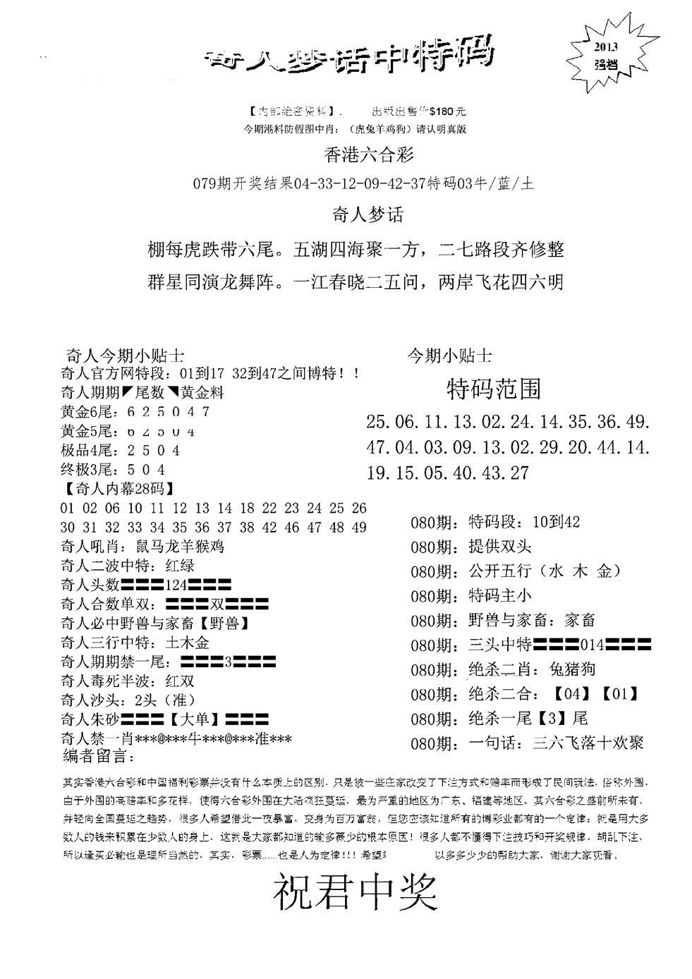 080期奇人梦话中特码(黑白)
