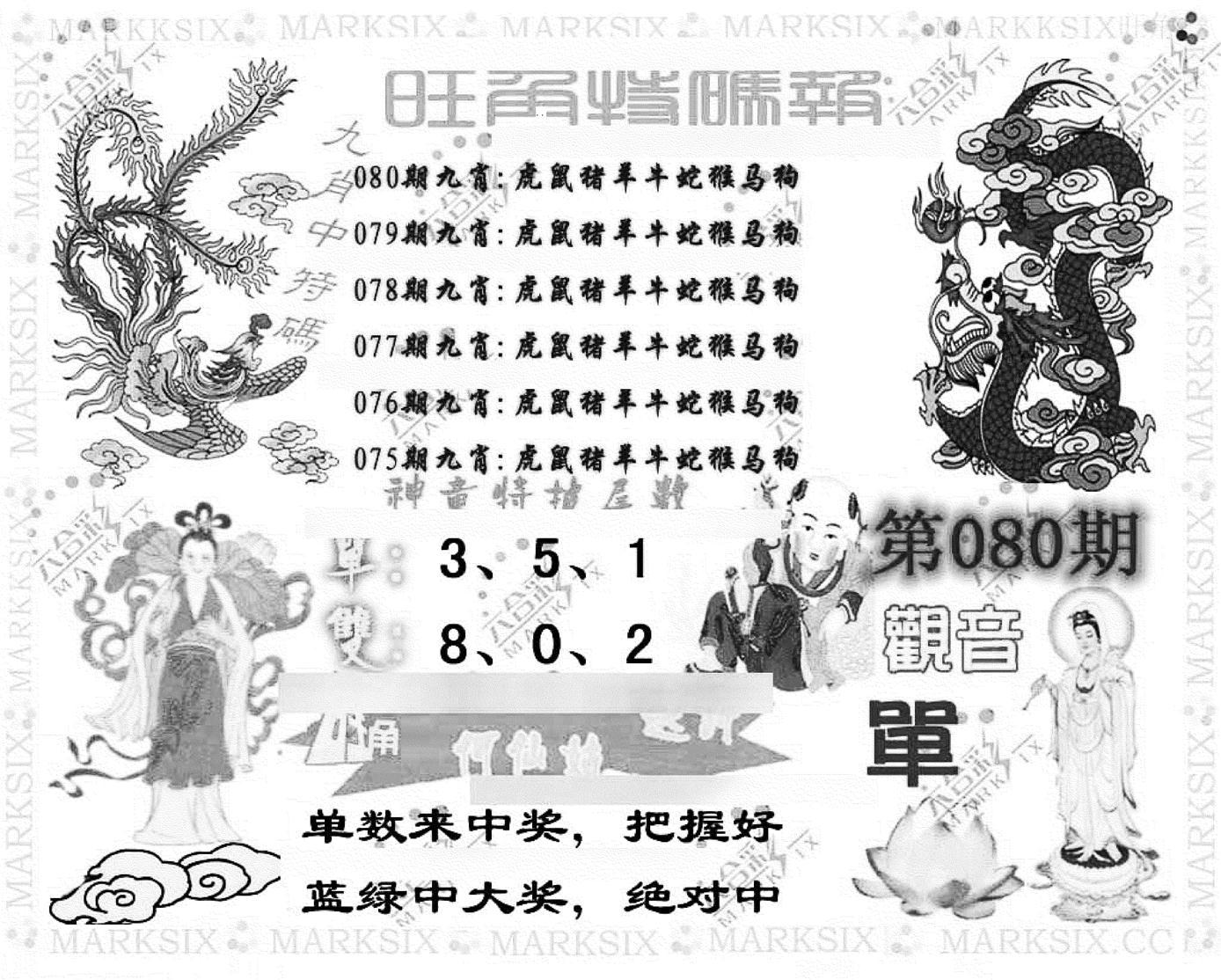 080期旺角特码报(彩)(黑白)
