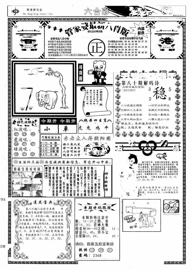 080期管家婆八肖版(新)(黑白)
