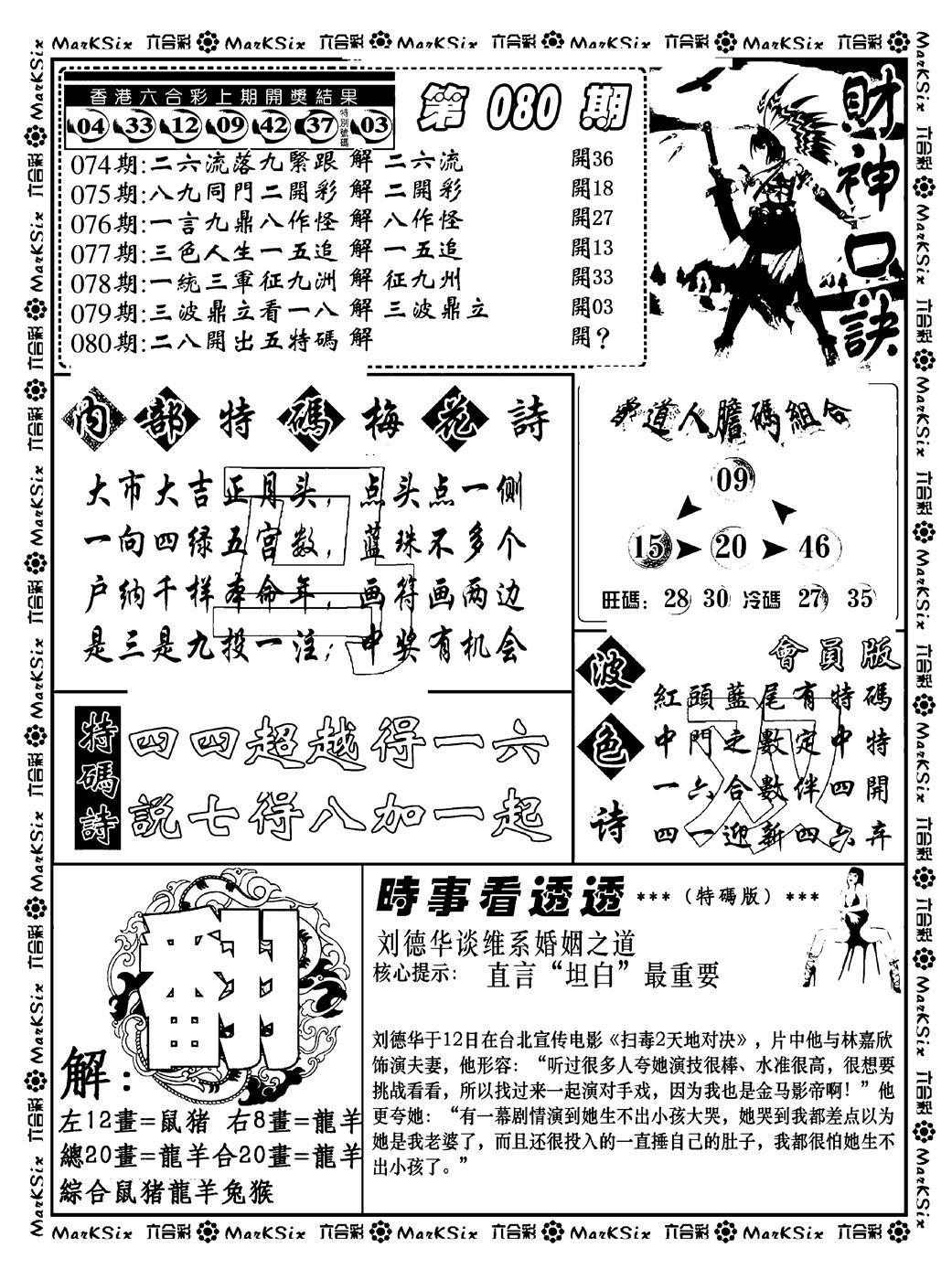 080期财神码报(黑白)