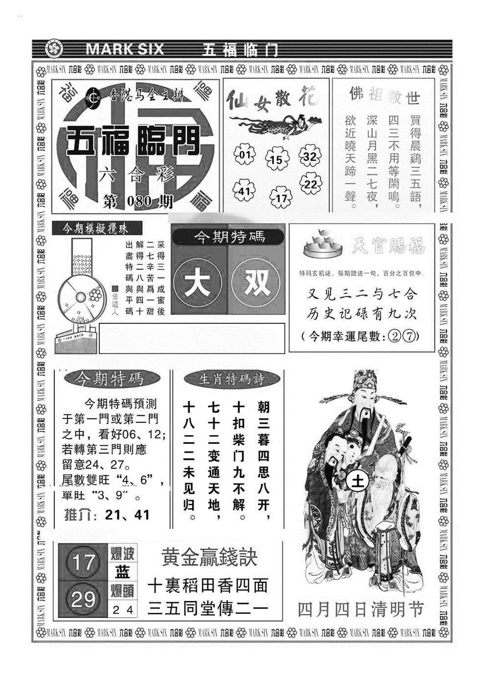 080期五福临门(黑白)