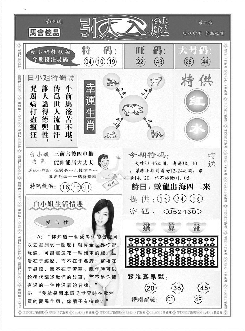 080期引人入胜B(黑白)