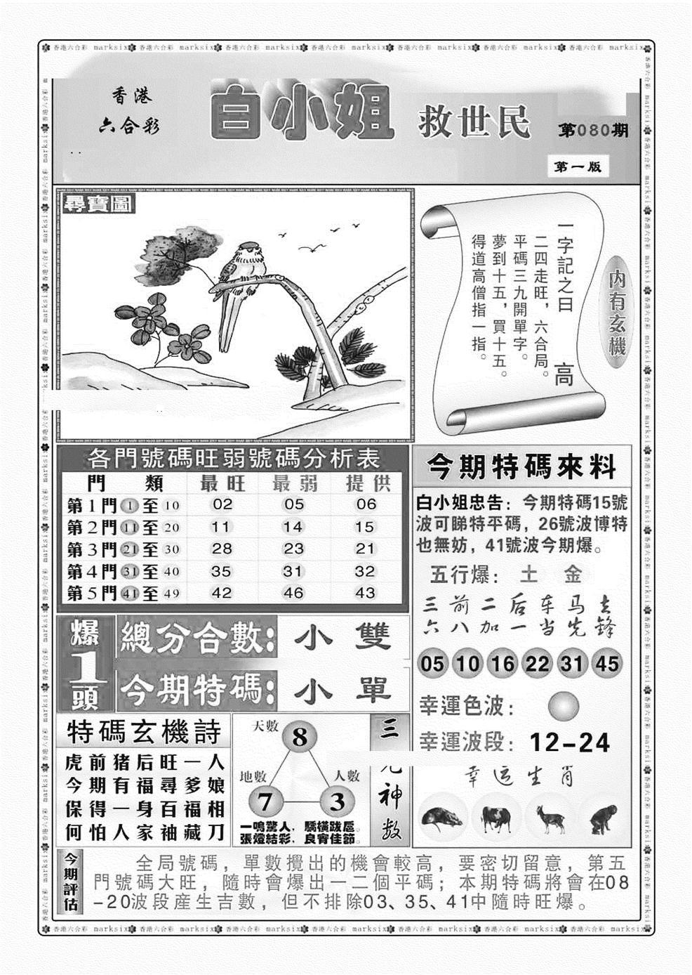 080期白小姐救世民A(黑白)