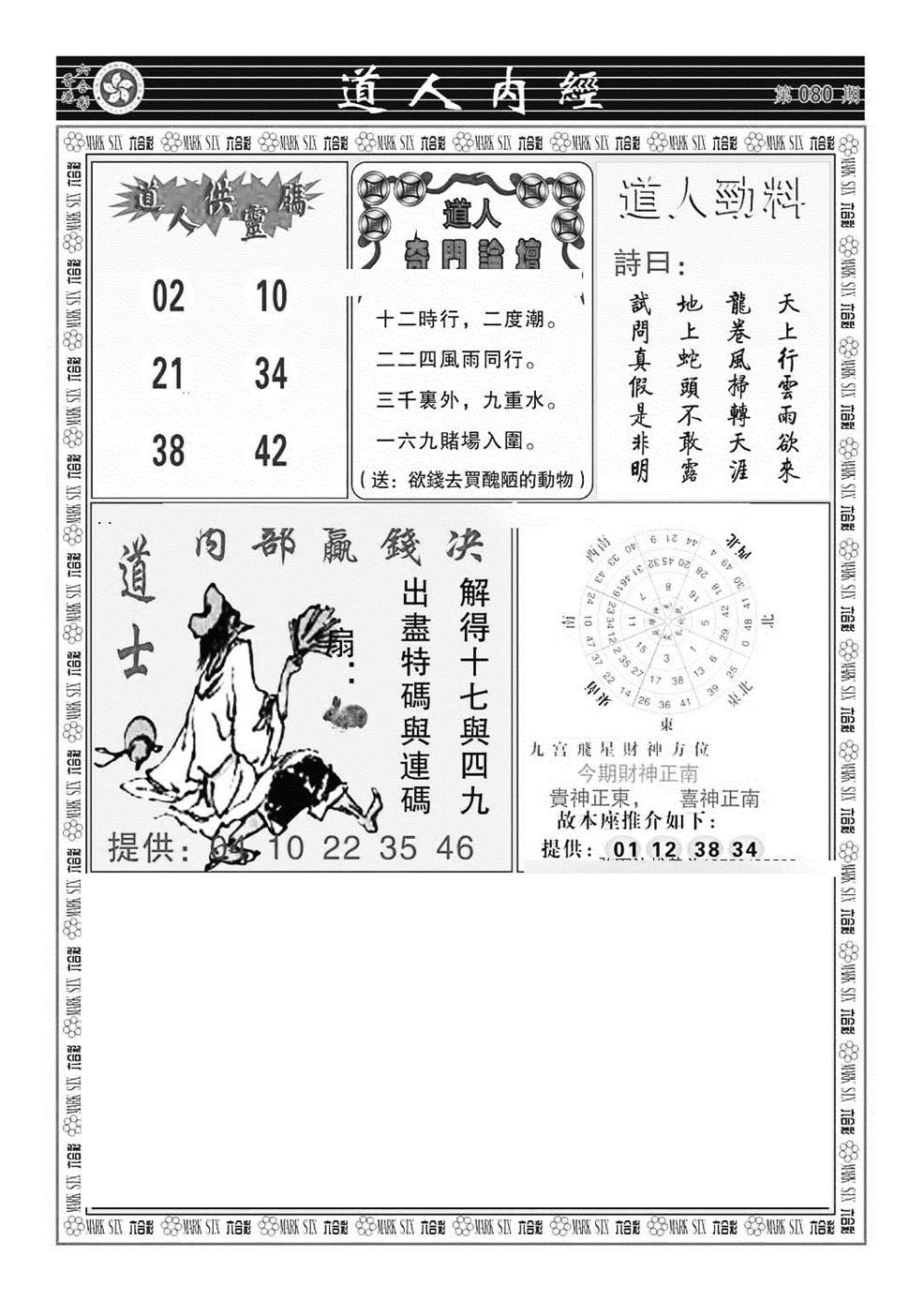 080期道人内经(黑白)
