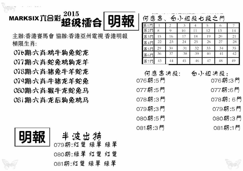 081期超级擂台(黑白)