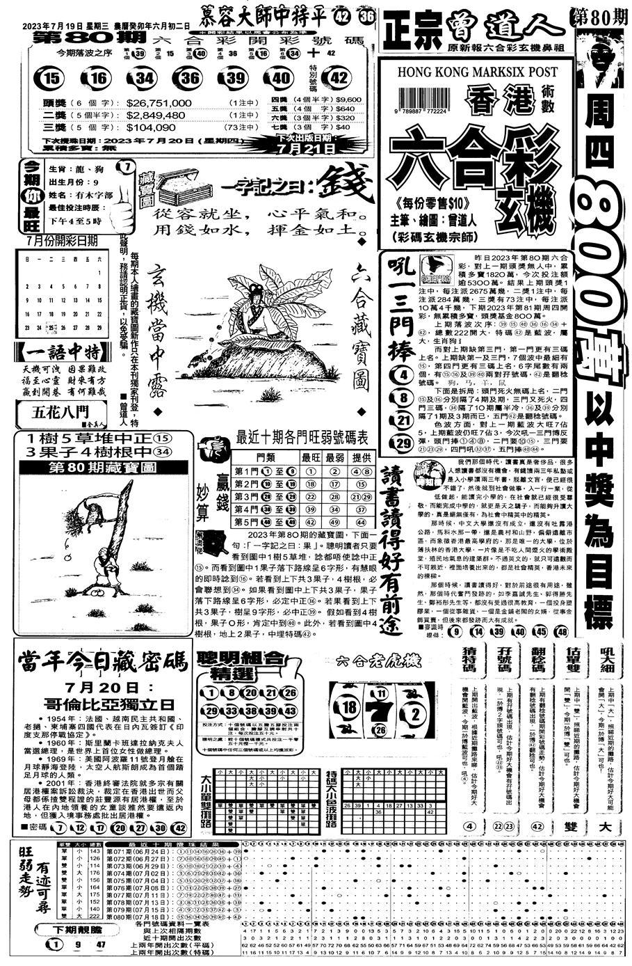 081期新报跑狗A(正面)(黑白)