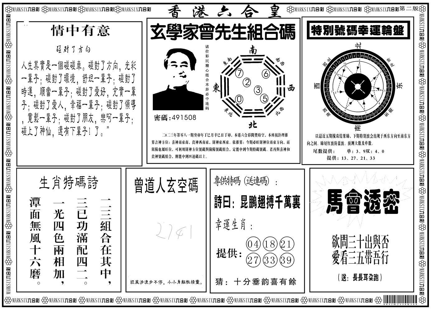 081期香港六合皇B(黑白)
