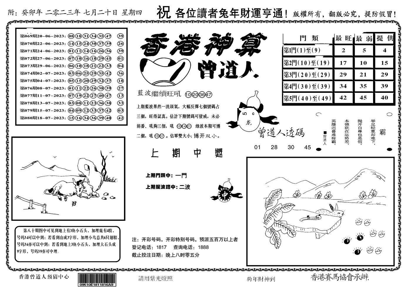 081期香港神算(正版)(黑白)