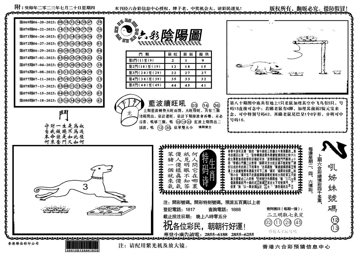 081期六彩阴阳(正版)(黑白)