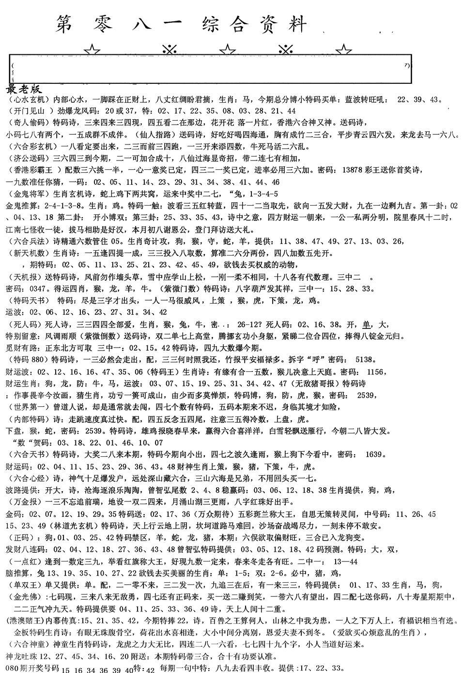 081期老综合资料A(黑白)