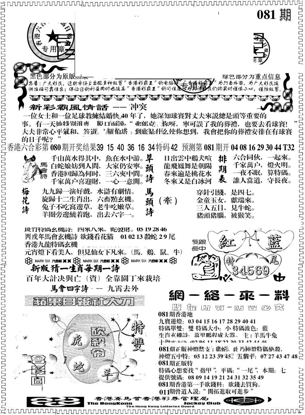 081期彩霸王综合A(黑白)