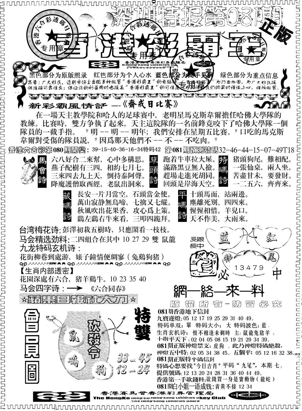 081期另版新版彩霸王A(黑白)