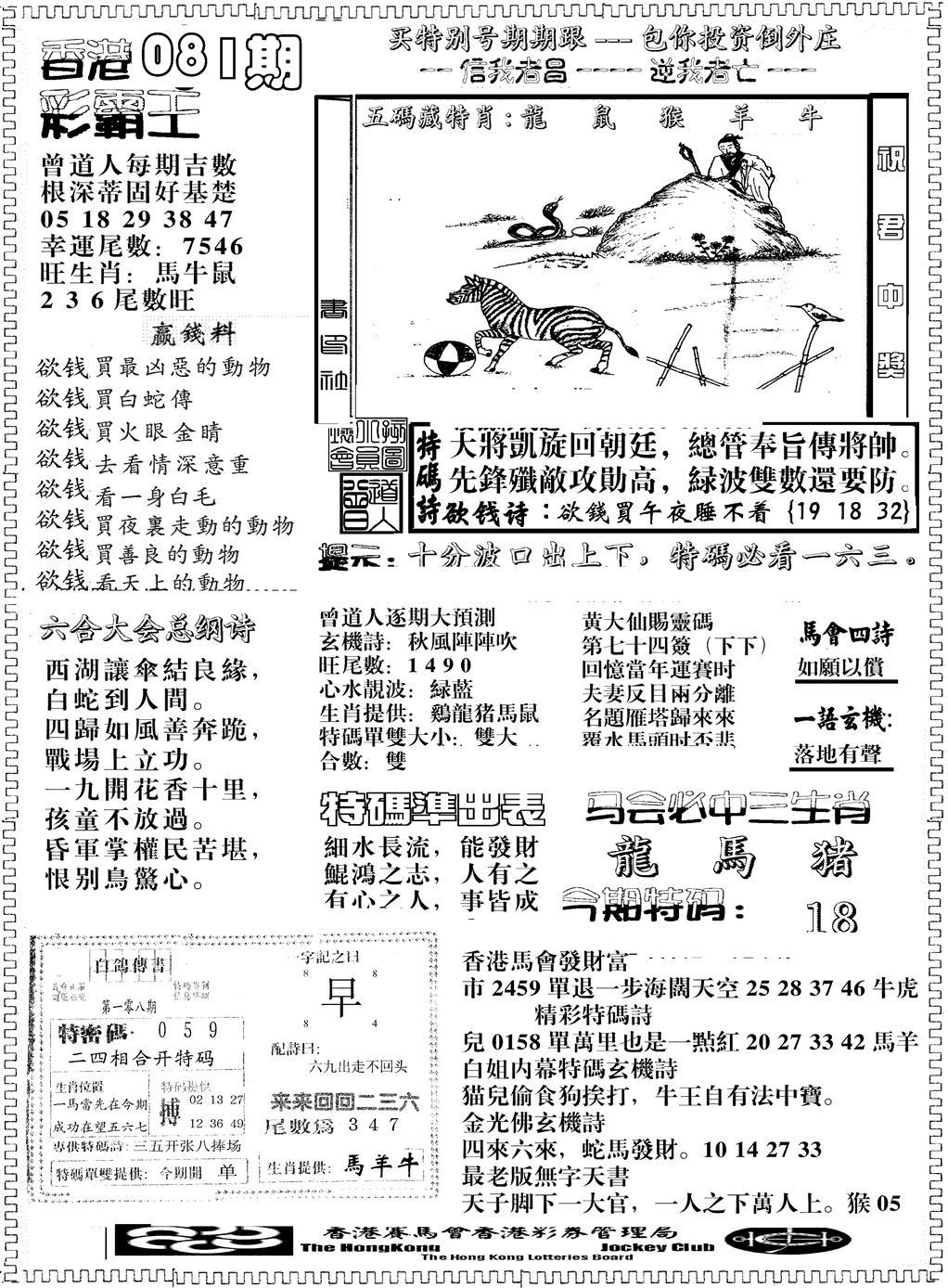 081期彩霸王综合B(黑白)