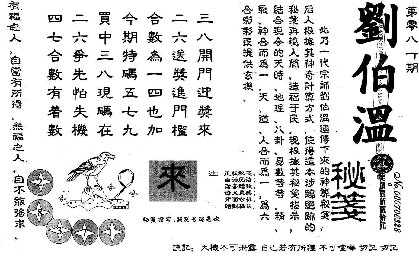 081期刘伯温(黑白)