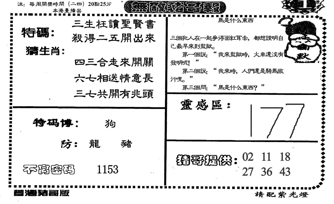 081期无敌猪哥-1(黑白)
