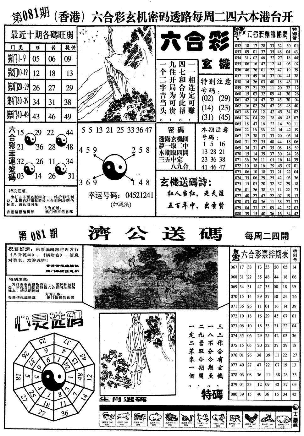 081期梅花四合一(黑白)