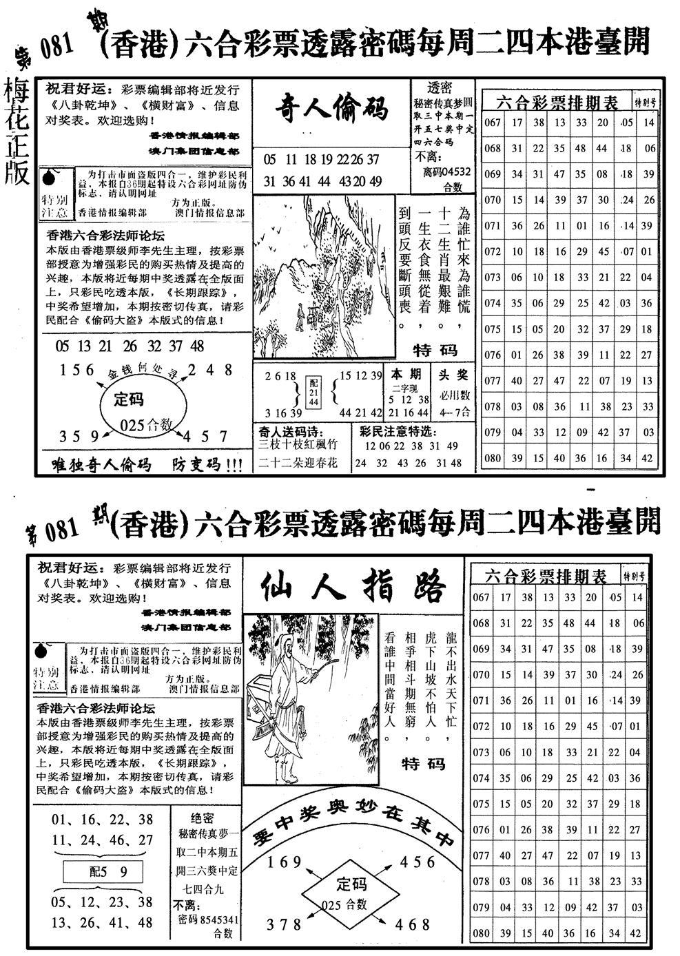 081期梅花四合二(黑白)