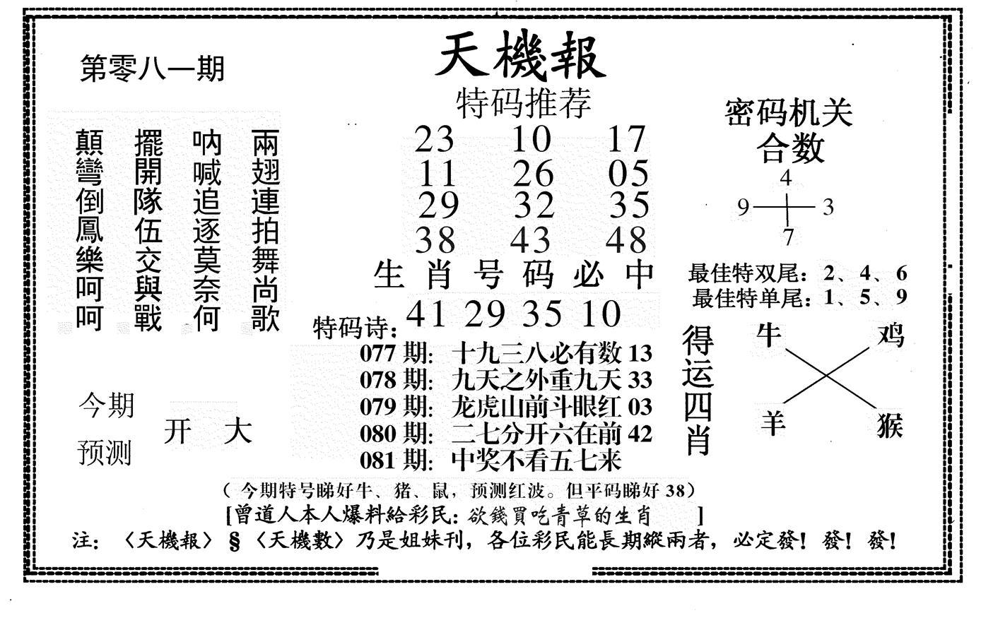 081期新天机报(黑白)