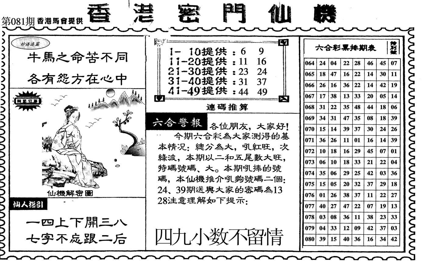 081期新香港密门仙机(黑白)