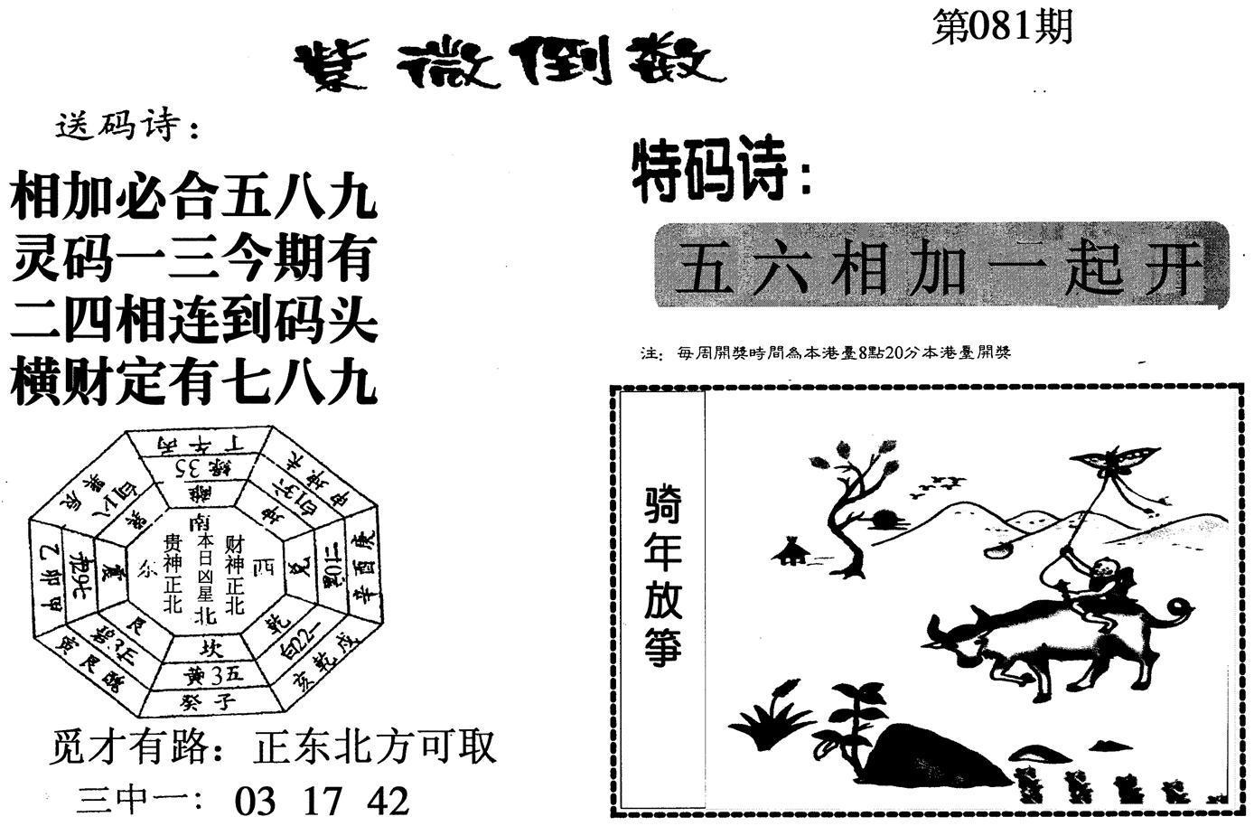 081期紫微倒数(黑白)